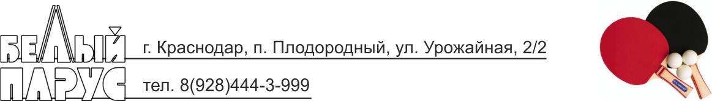 Белый Парус