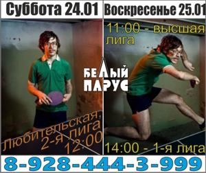 2-я лига в субботу 24.01.15. Высшая и 1-я лиги в воскресенье 25.01.2015