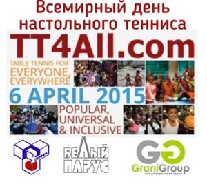 Турнир 6 апреля — Всемирный день настольного тенниса