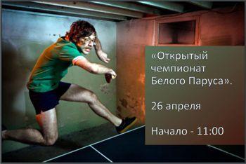 Открытый чемпионат Белого Паруса 26.04.15