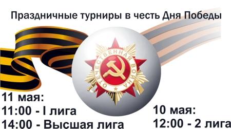 Праздничные турниры 10 — 11 мая.