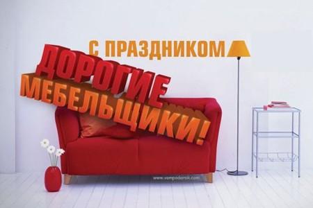 С Днём Мебельщика!