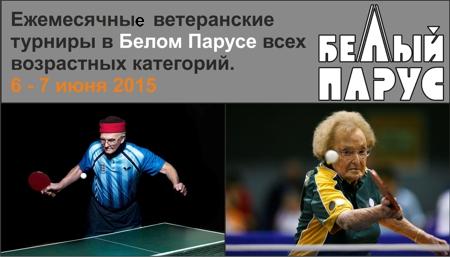 Ветеранские турниры 6 — 7 июня 2015