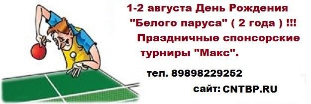 Праздничные спонсорские турниры «Макс», посвященные Дню рождения «Белого паруса» !!!