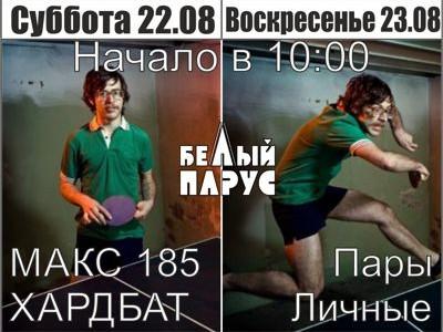 Открытый чемпионат Белого Паруса 22-23.08.15