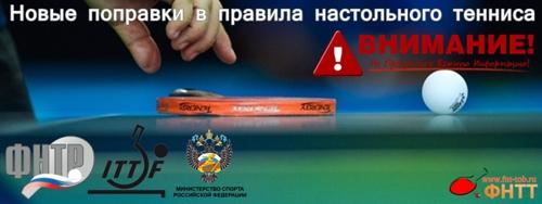 Внимание! Изменение в правилах настольного тенниса от 7 декабря 2015 года