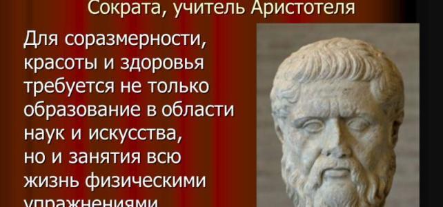 Вопросы ФИЗИЧЕСКОГО ВОСПИТАНИЯ в трудах ПЛАТОНА и АРИСТОТЕЛЯ