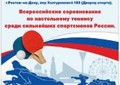 Всероссийские соревнования в Ростове-на-Дону.Расписание-2019